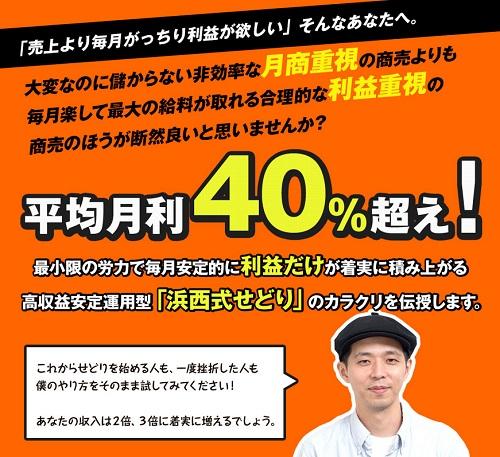 hamanishisedori500.jpg